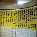 みたか ラ-メン1.jpg