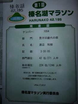 P1030977.JPG